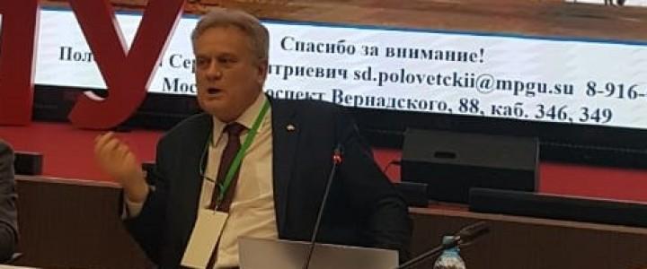 Профессор МПГУ С.Д. Половецкий выступил с докладом на Всероссийской научно-практической конференции