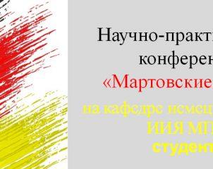 Студенческая научная конференция на кафедре немецкого языка ИИЯ МПГУ