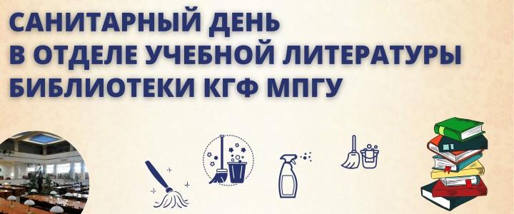 Санитарный день в отделе учебной литературы библиотеки КГФ МПГУ