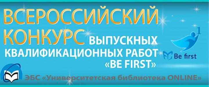 Участие в VI Всероссийском конкурсе дипломных работ «Be First»