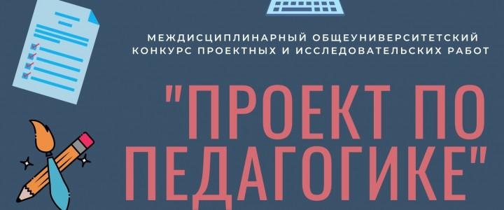 Запущен конкурс проектных и исследовательских работ «Проект по педагогике»