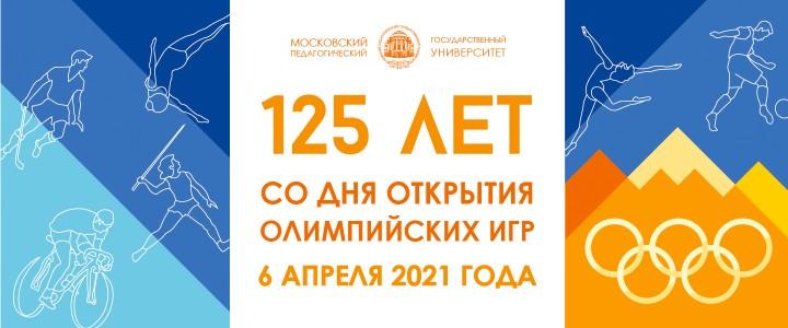 ХГФ поздравляет всех со 125-летием возрождения Олимпийских игр!
