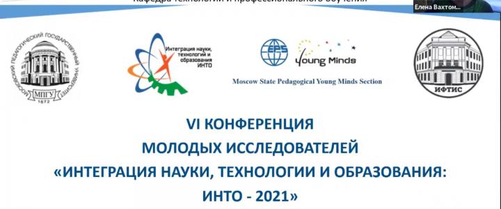 VI Конференция молодых исследователей «ИНТО – 2021» в ИФТИС