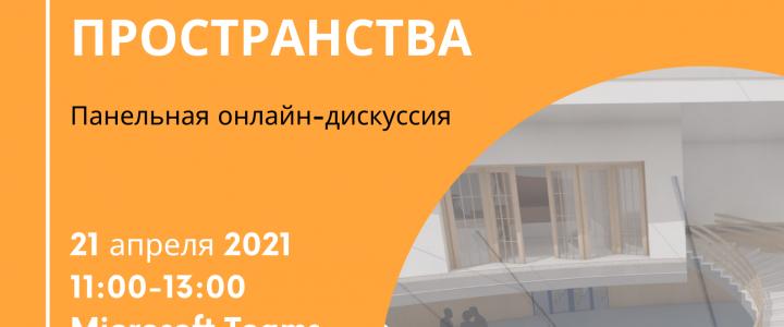 Панельная онлайн-дискуссия «Современный дизайн образовательного пространства»