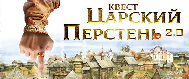 Партнер МПГУ – Исторический парк «Россия – Моя история» приглашает на интерактивный квест «Царский перстень 2.0»