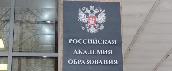 Ректор МПГУ принял участие в заседании Попечительского совета РАО