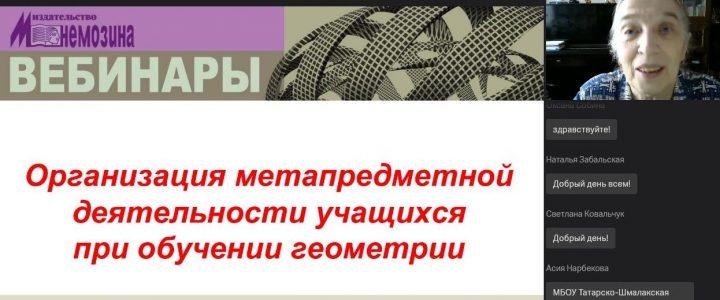 Профессор кафедры ЭМ  И.М.Смирнова провела вебинар для учителей математики