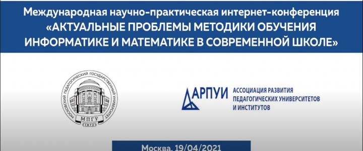 Пленарное заседание международной научно-практической интернет-конференции «Актуальные проблемы методики обучения информатике и математике в современной школе»