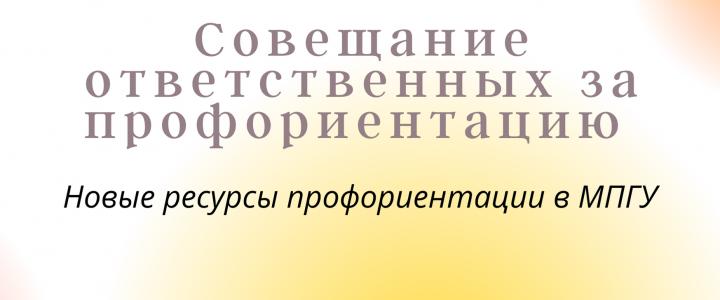 Новые ресурсы профориентации в МПГУ