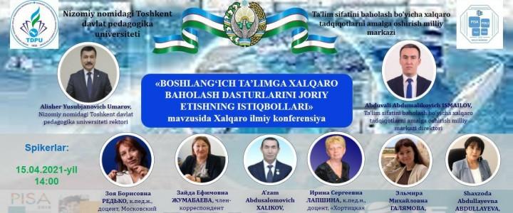 Доценты Института детства  З.Б. Редько и Э.М. Галямова представили МПГУ на международной научно-практической конференции