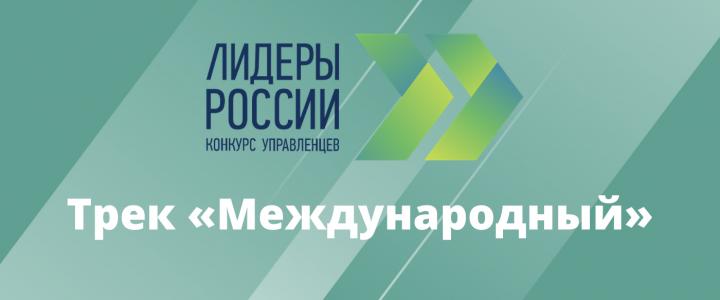 Стартовала регистрация на трек «Международный» конкурса «Лидеры России»