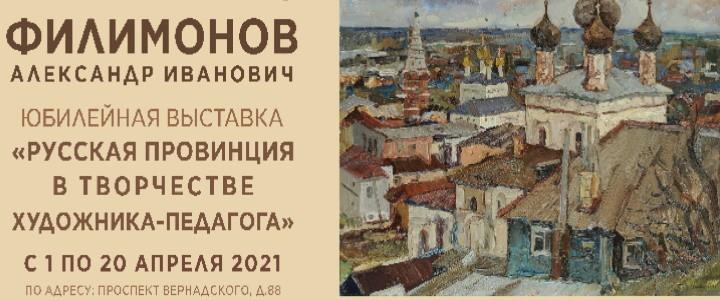 Российская провинция в творчестве    Александра Филимонова