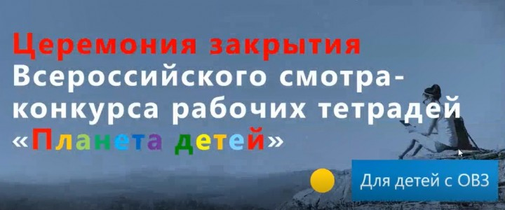 Прошла церемония закрытия Всероссийского смотра-конкурса рабочих тетрадей для детей с особыми образовательными потребностями