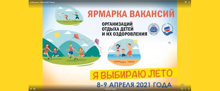 «На старт, внимание, лето!»: В МПГУ состоялась онлайн Ярмарка вакансий организаций отдыха детей и их оздоровления «Я выбираю лето!» 2021