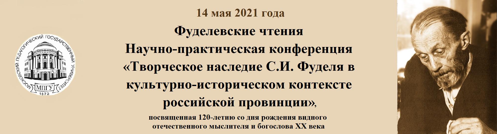баннер2 14.05.2021 Фуделя С.И