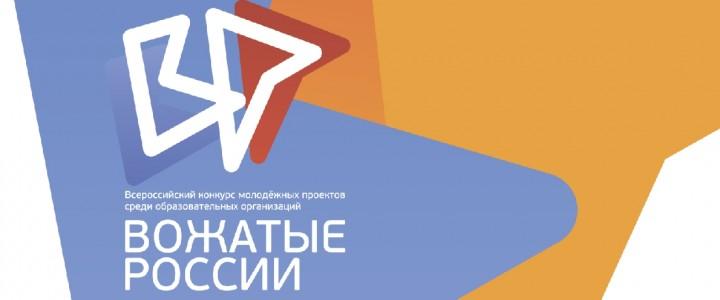 «Мир в своих измени глазах»: вожатые МПГУ стали призерами II Всероссийского конкурса молодежных проектов «Вожатые России»