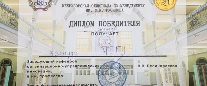 Межвузовская олимпиада по менеджменту:команда кафедры экономической теории и менеджмента одержала победу!
