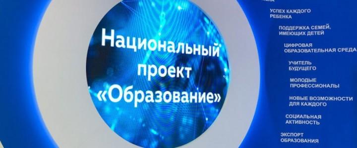 Сотрудники МПГУ прошли повышение квалификации в рамках федерального проекта «Новые возможности для каждого» в РГУТИС