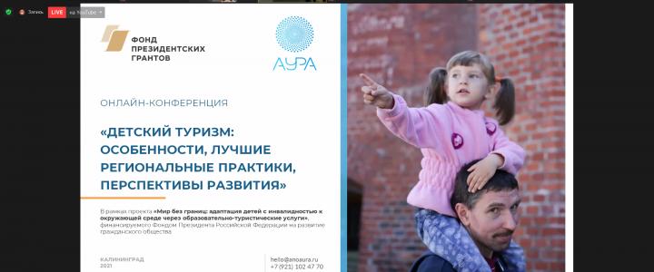 Онлайн конференция «Детский туризм: особенности, лучшие региональные практики, перспективы развития» прошла в г. Калининграде