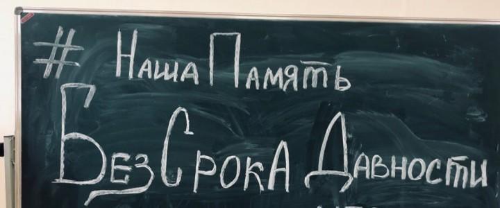 Прошло занятие в школе №1257 с ребятами кадетского седьмого класса в рамках акции «День единых действий»
