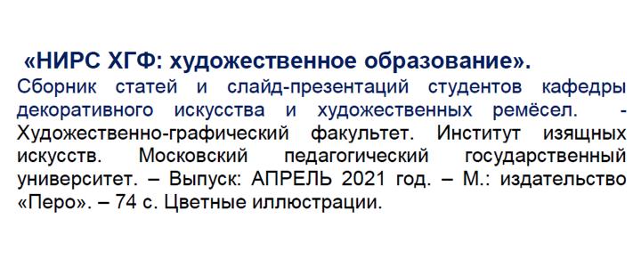 Журнал «НИРС ХГФ», Выпуск: апрель 2021