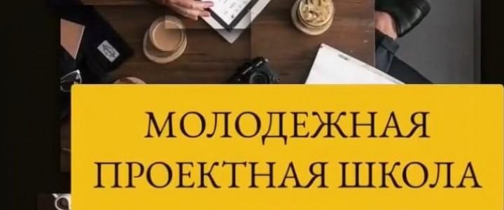 УВРиМП ЗАПУСКАЕТ МОЛОДЕЖНУЮ ПРОЕКТНУЮ ШКОЛУ 2.0!