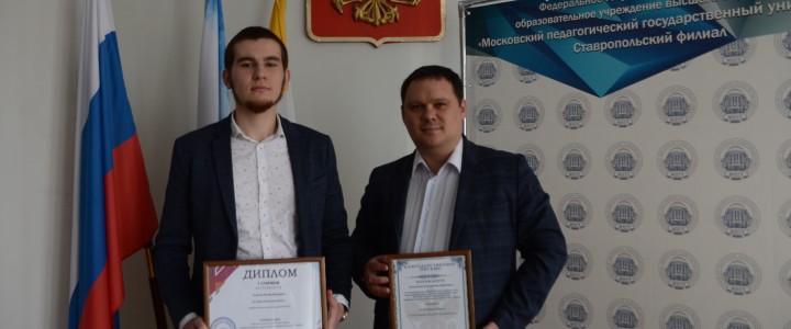 Студент принял участие в международном конкурсе