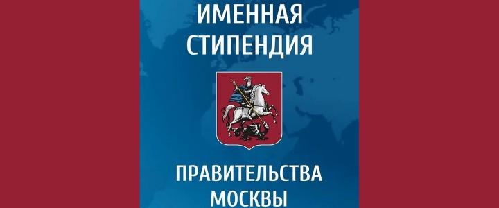 Студентка ХГФ Диана Каганова – именной стипендиат Правительства Москвы