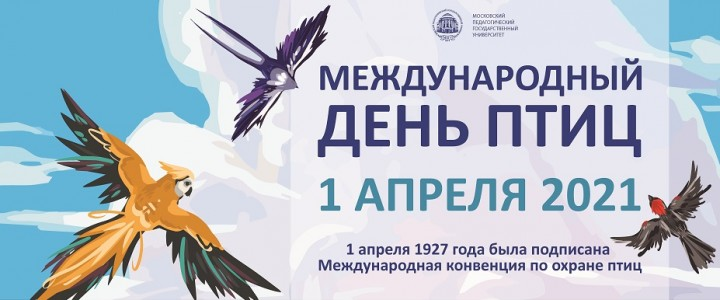 ХГФ поздравляет всех с Международным Днём птиц!