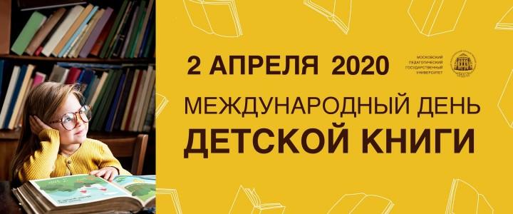 ХГФ поздравляет всех с Международным Днём детской книги!