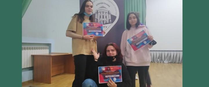 ХГФ на I Форуме студенческого самоуправления МПГУ