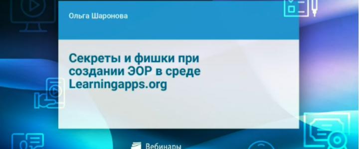 Преподаватель кафедры ТИДМ ИМИ О.В.Шаронова провела вебинар для учителей