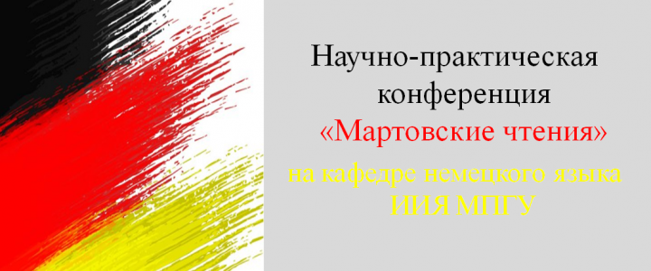 Мартовские научные чтения на кафедре немецкого языка ИИЯ МПГУ