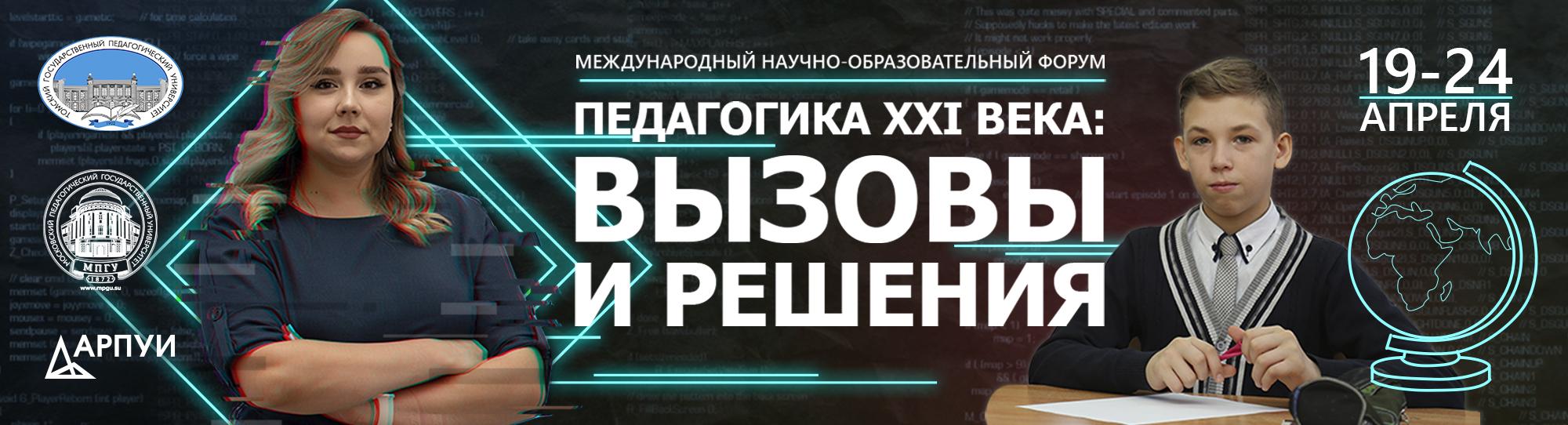 форум ТГПУ