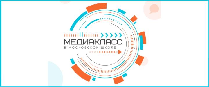 МПГУ вошёл в число вузов-партнёров городского проекта «Медиакласс в московской школе»