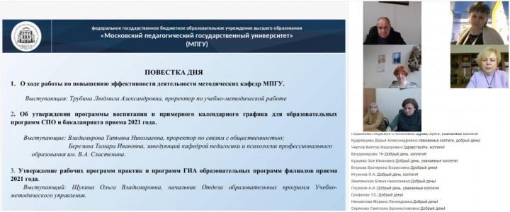 21 апреля 2021 года состоялось заседание Учебно-методического совета МПГУ