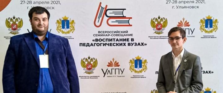 Делегация МПГУ представила опыт вуза в Ульяновске