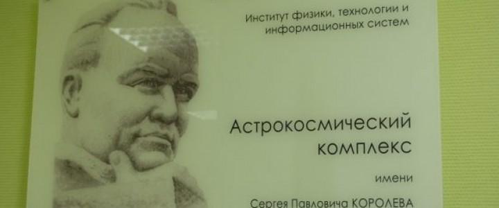 Экскурсии в Астрокосмический комплекс им. С.П. Королева возобновились!