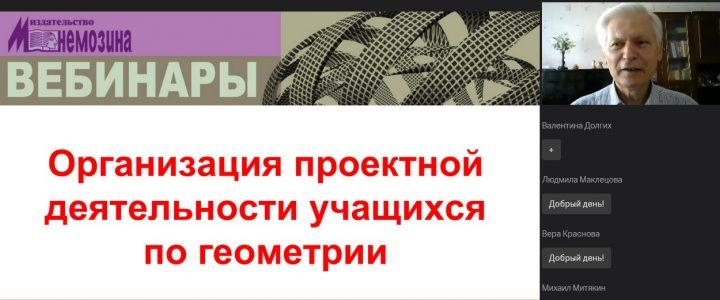Зав. кафедрой элементарной математики  В.А. Смирнов  провел вебинар для учителей математики