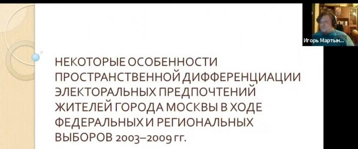 Вторые политико-географические чтения, посвященные памяти Олега Владимировича Витковского