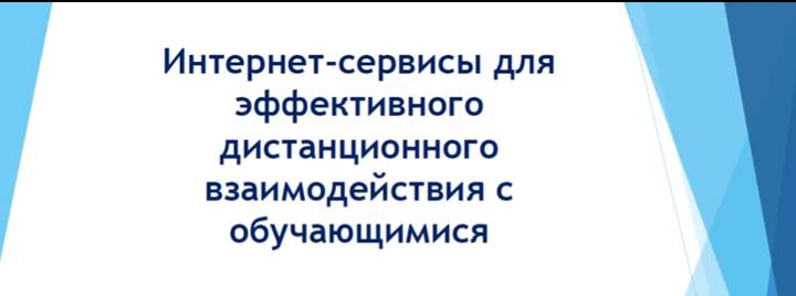 Университетская среда в МПГУ: доцент кафедры ТИДМ О.В.Шаронова провела вебинар для учителей школ