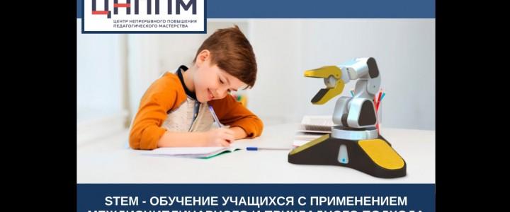 Семинар-практикум «STEM-обучение учащихся с применением междисциплинарного и прикладного подхода»