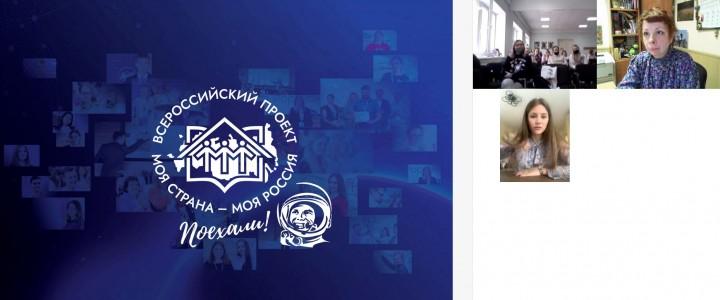 В МПГУ состоялась презентация Всероссийского конкурса «Моя страна – моя Россия»