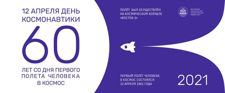 ХГФ поздравляет всех с Днём космонавтики!