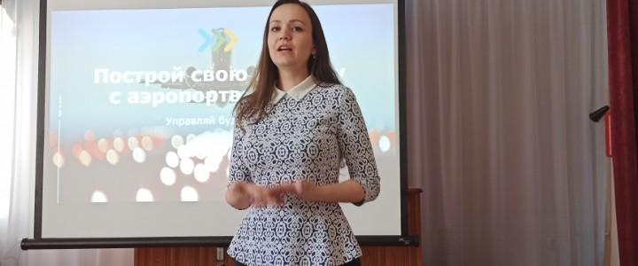 Анапский филиал МПГУ совместно с группой региональных аэропортов России – Аэропорты Юга провели презентацию вакансий
