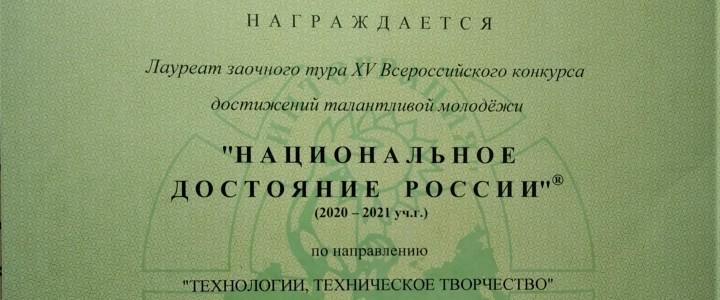 Студенты Колледжа МПГУ приняли участие в XV Всероссийском конкурсе достижений талантливой молодежи «Национальное достояние России»