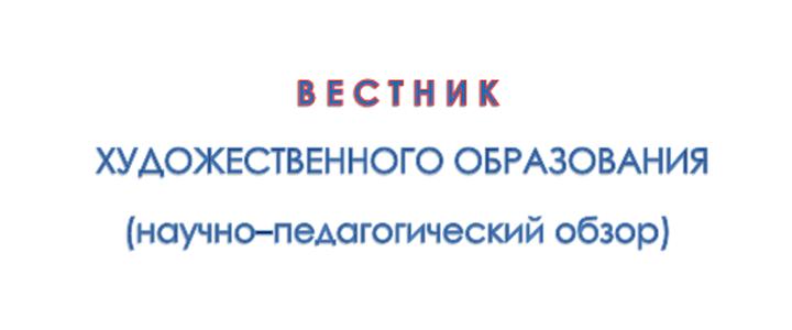 Журнал ВЕСТНИК ХУДОЖЕСТВЕННОГО ОБРАЗОВАНИЯ (ХГФ), Выпуск: апрель 2021