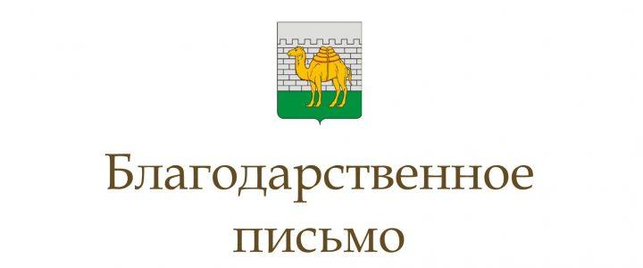 Руководство г. Челябинска высоко оценило работу зав. кафедрой ТМОМИ Л.Л.Босовой