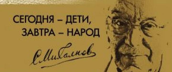 Итоги VII Международного конкурса имени Сергея Михалкова