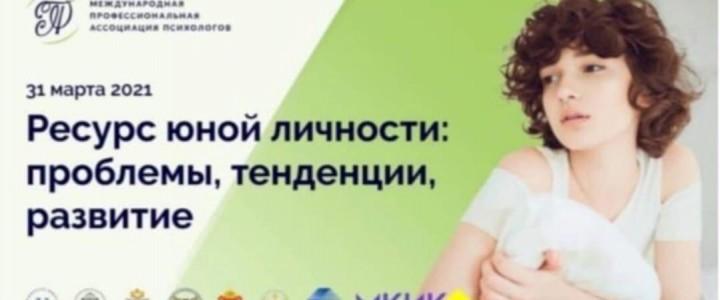 Доцент кафедры социальной педагогики и психологии М.Ю. Чибисова выступила с докладом на научно-практической конференции «Ресурс юной личности: проблемы, тенденции, развитие»